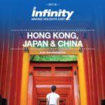 INFINITY HOLIDAYS HONG KONG JAPAN & CHINA 2017-18 (BROCHURE)